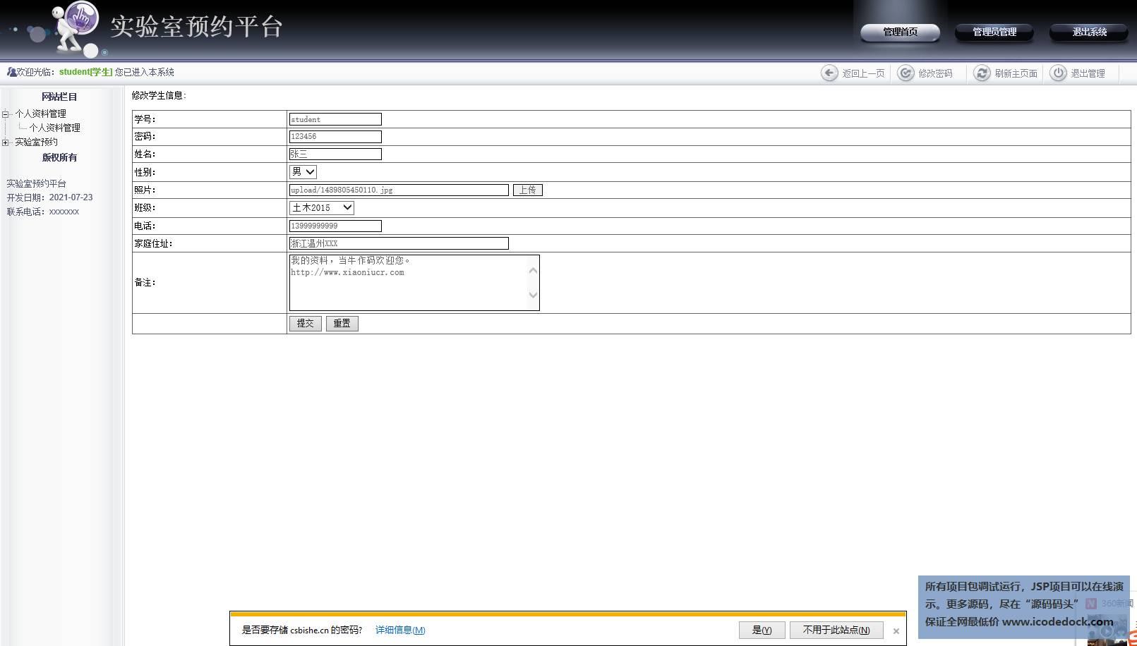 源码码头-JSP在线高校实验室预约管理系统-学生角色-个人资料管理