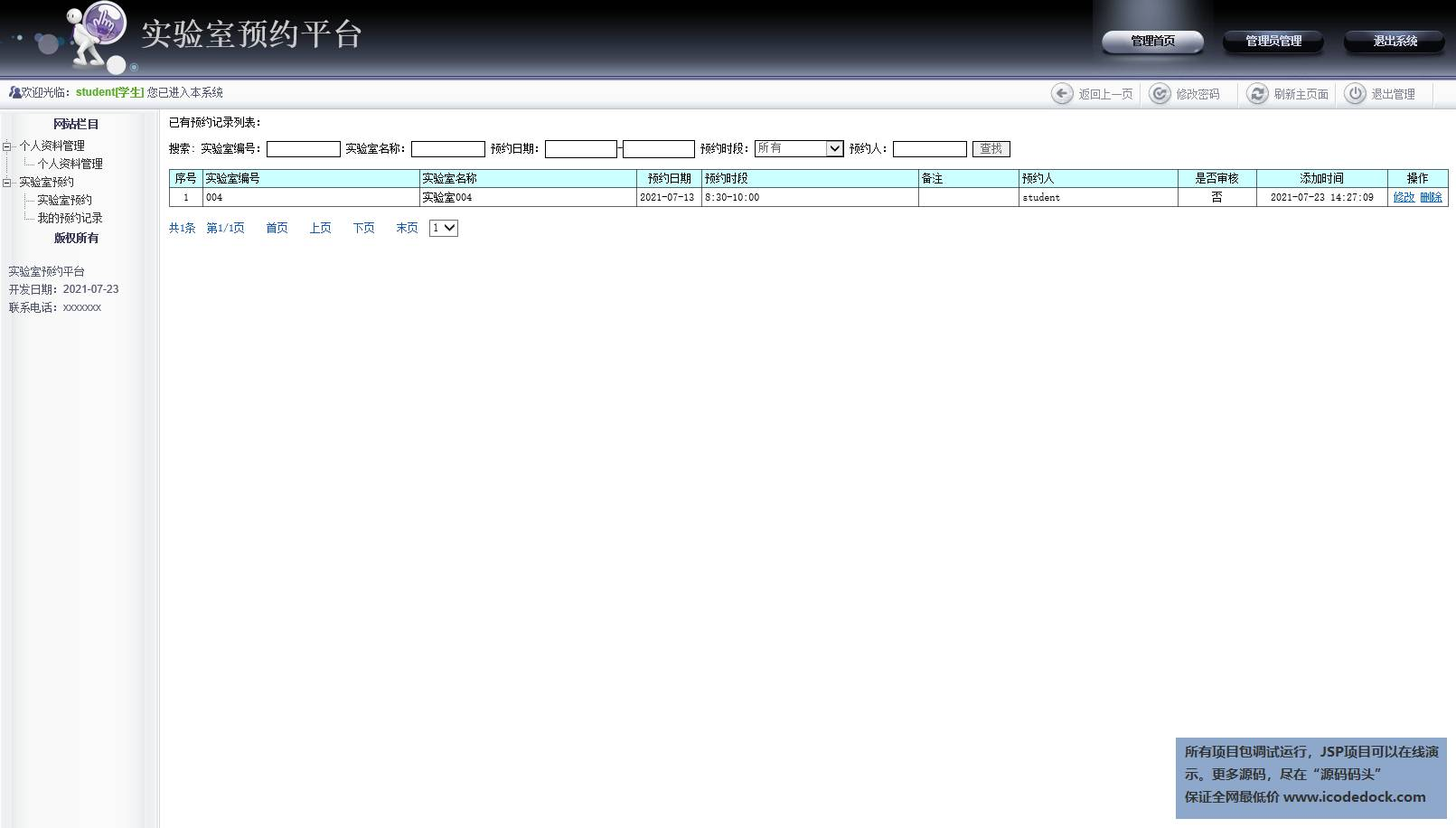 源码码头-JSP在线高校实验室预约管理系统-学生角色-查看我的预约记录