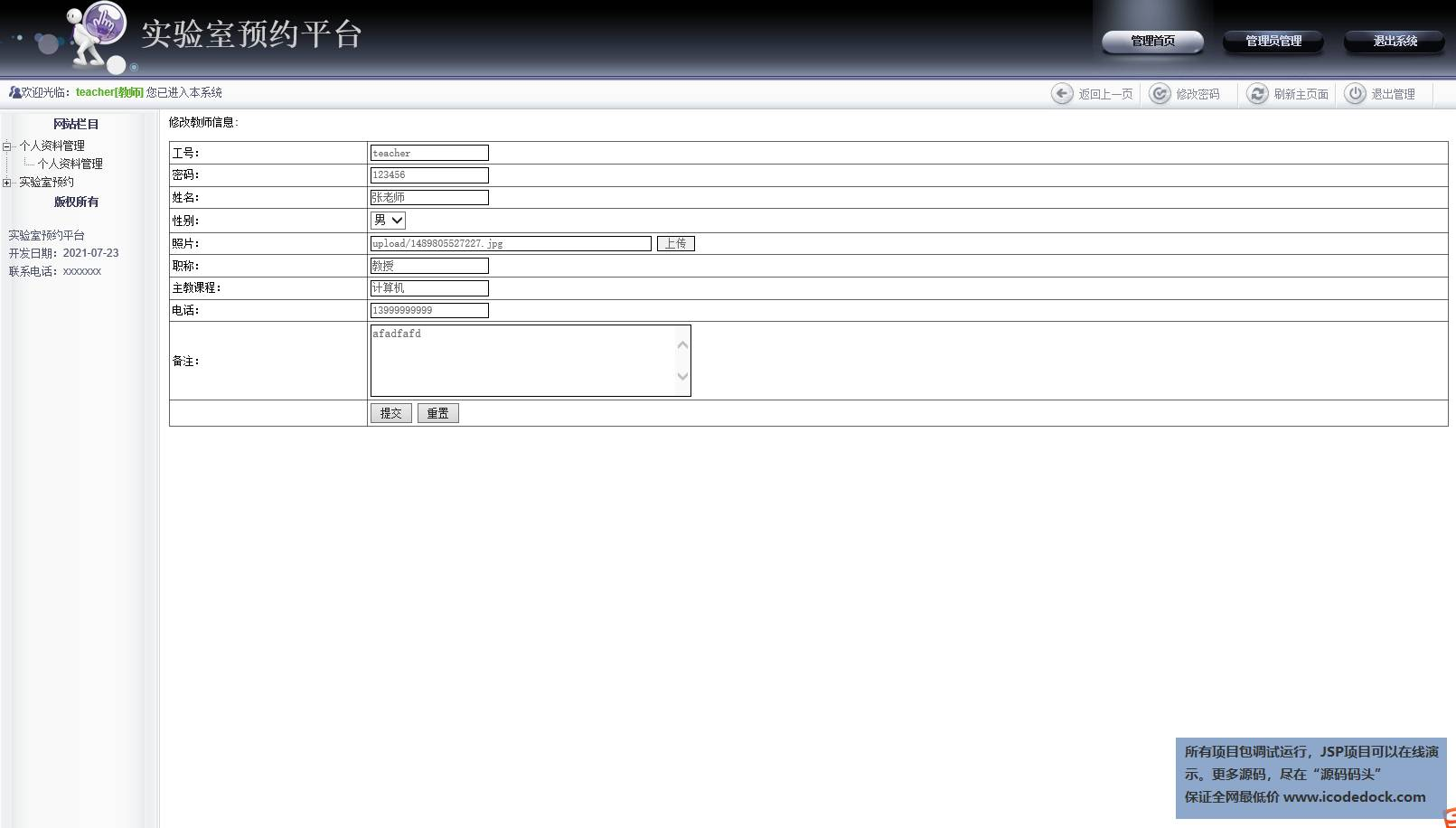 源码码头-JSP在线高校实验室预约管理系统-教师角色-个人资料管理