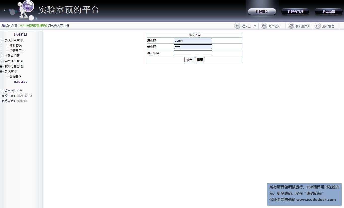 源码码头-JSP在线高校实验室预约管理系统-管理员角色-修改密码