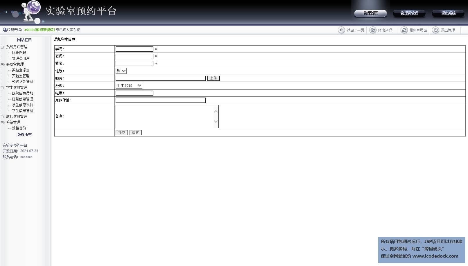 源码码头-JSP在线高校实验室预约管理系统-管理员角色-学生信息添加