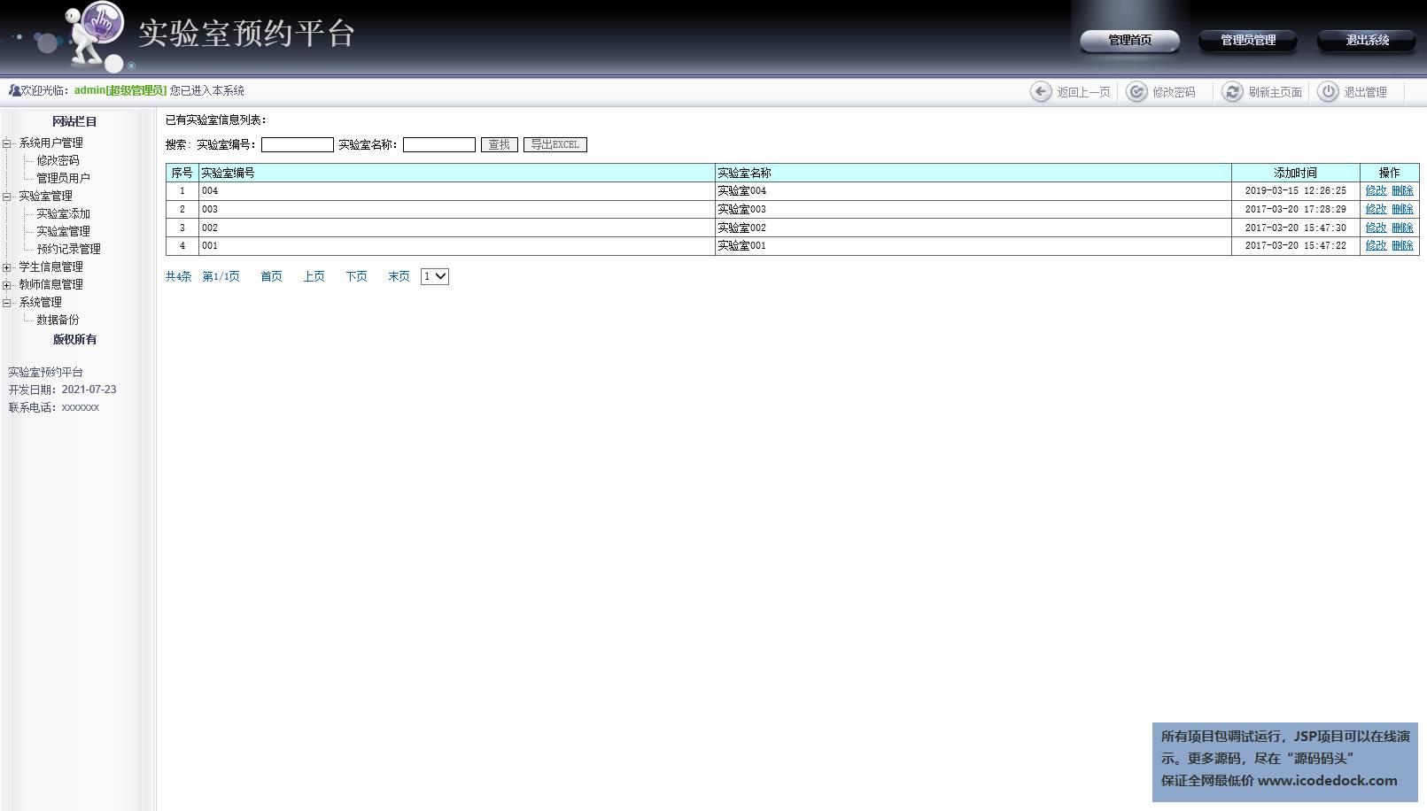 源码码头-JSP在线高校实验室预约管理系统-管理员角色-实验室管理
