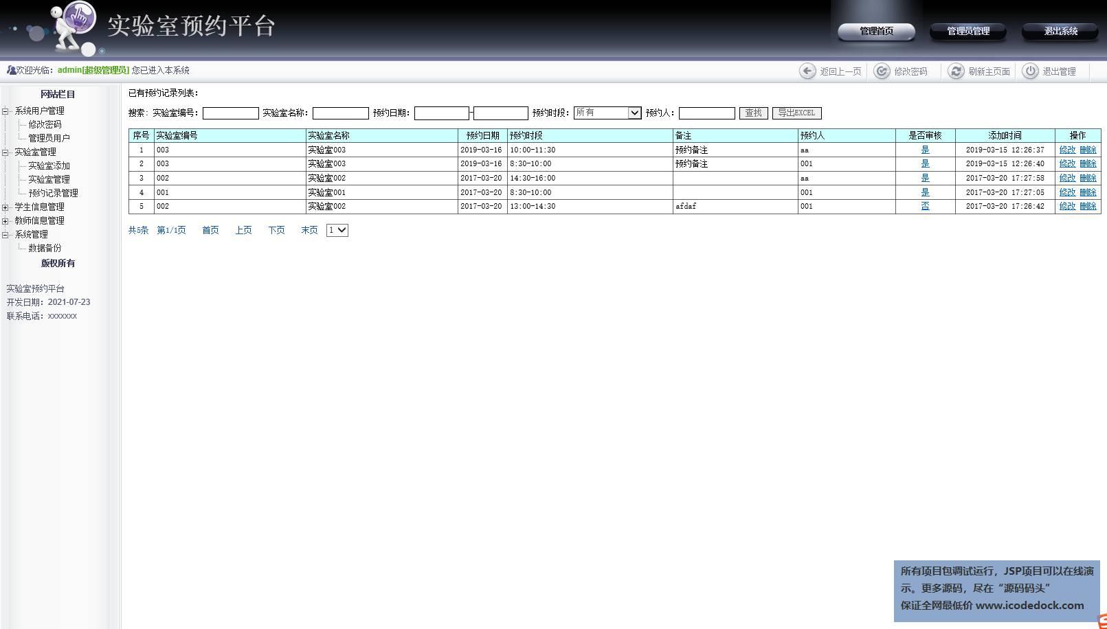 源码码头-JSP在线高校实验室预约管理系统-管理员角色-预约记录管理