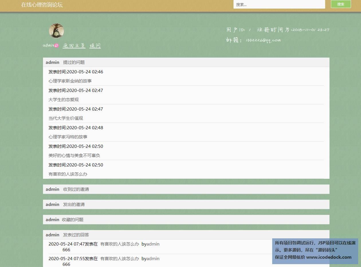 源码码头-JSP大学生心理论坛的实现-用户角色-查看个人发帖记录