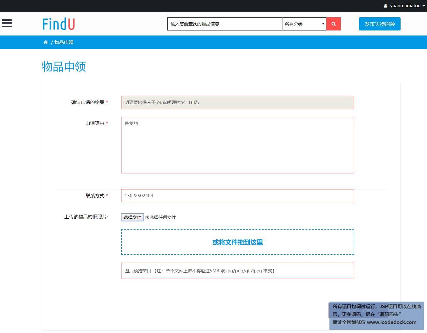 源码码头-JSP失物招领管理系统-用户角色-申领这个物品