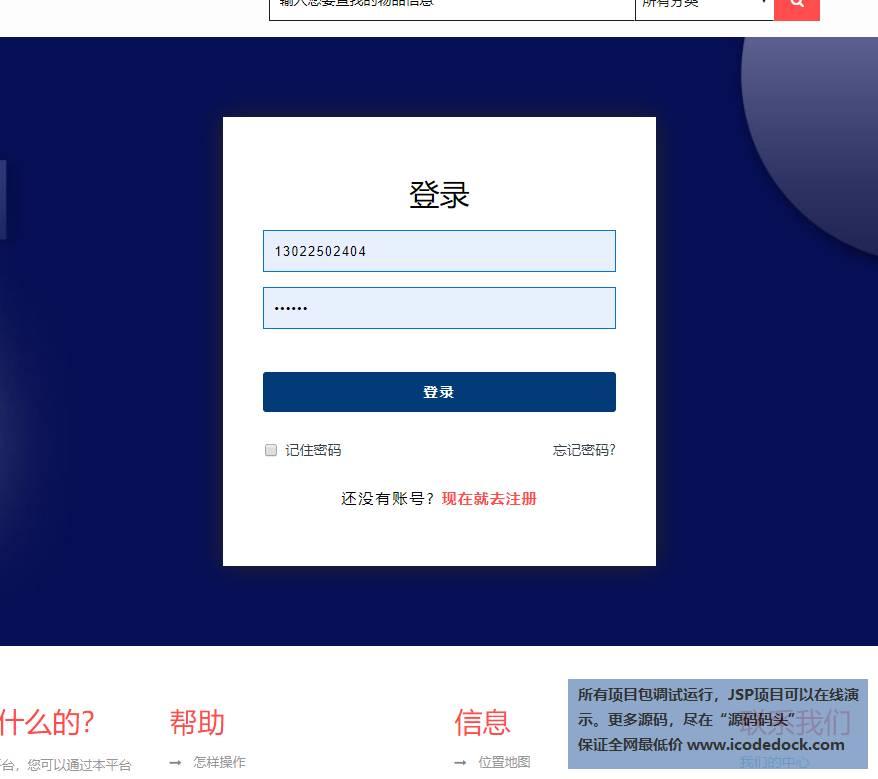 源码码头-JSP失物招领管理系统-用户角色-登录页面