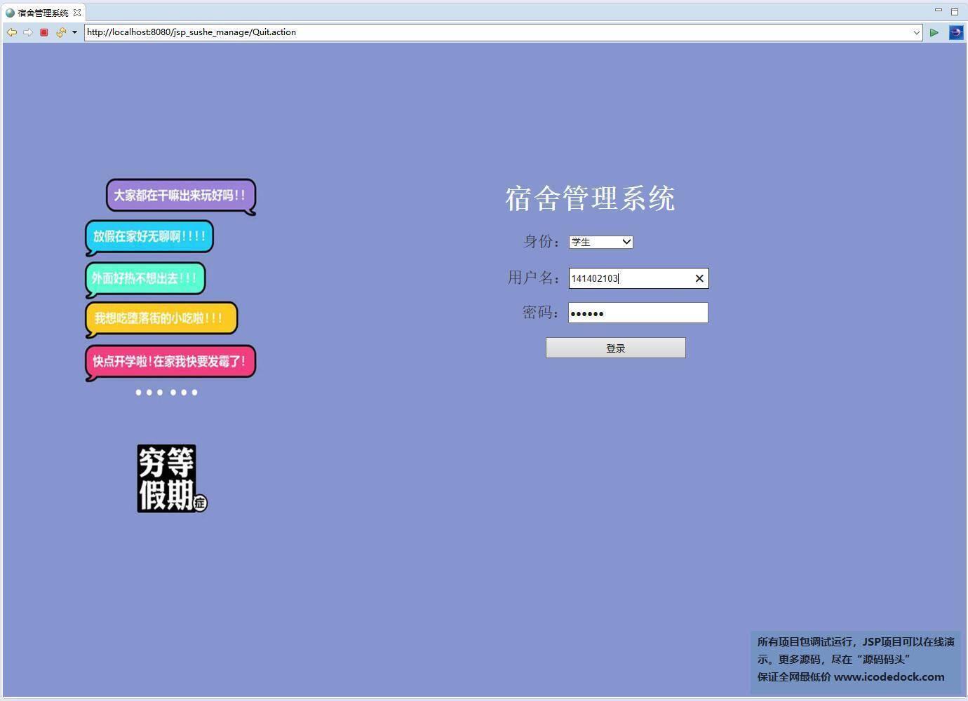 源码码头-JSP学校宿舍管理系统-学生角色-登录页面