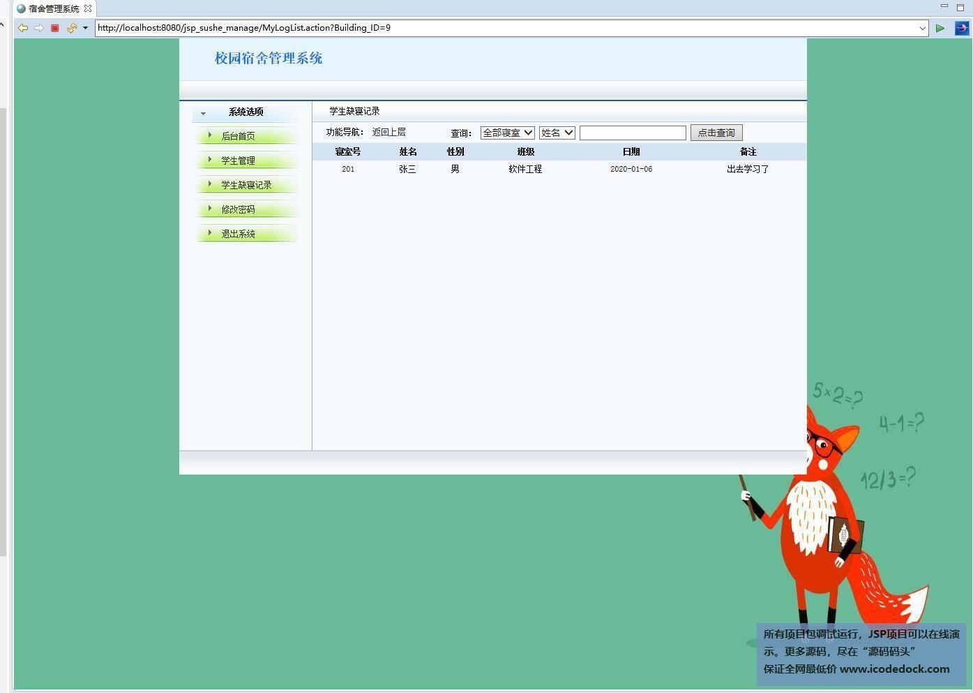 源码码头-JSP学校宿舍管理系统-楼宇管理员角色-缺勤记录查询