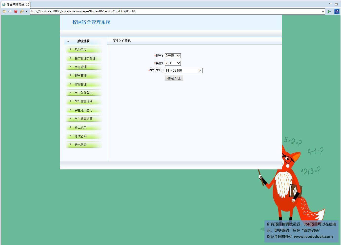 源码码头-JSP学校宿舍管理系统-系统管理员角色-入住登记