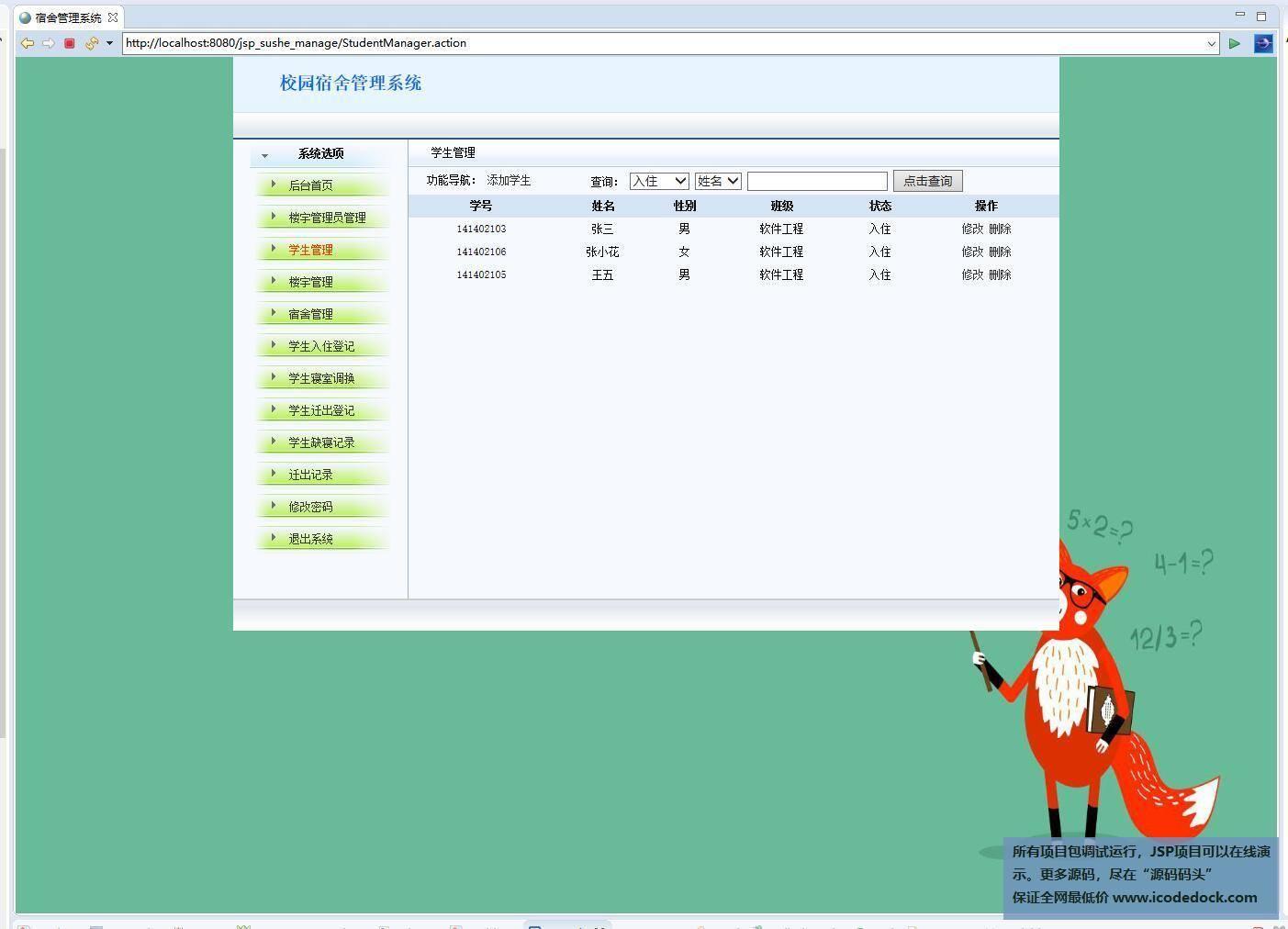 源码码头-JSP学校宿舍管理系统-系统管理员角色-学生管理