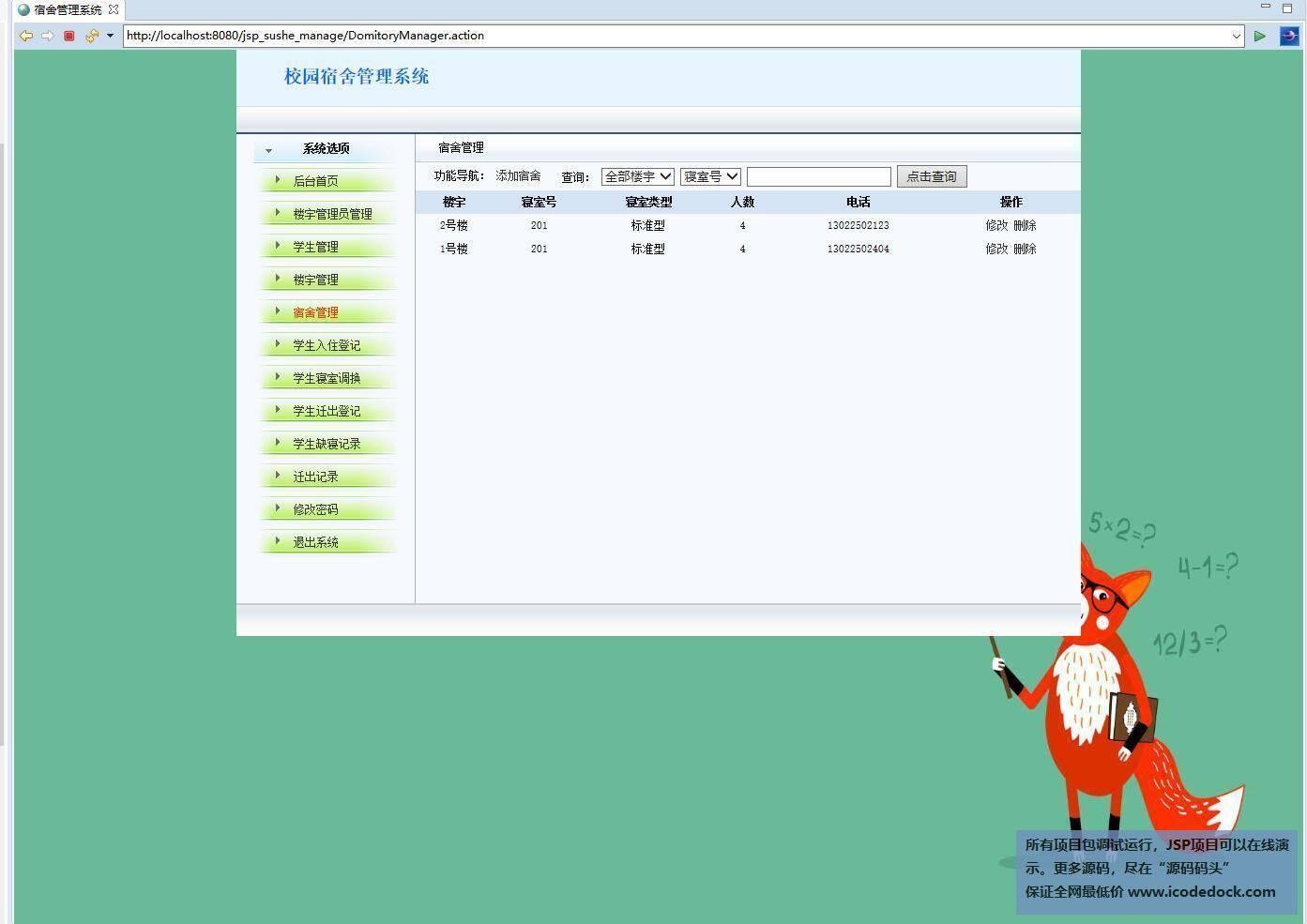 源码码头-JSP学校宿舍管理系统-系统管理员角色-宿舍管理