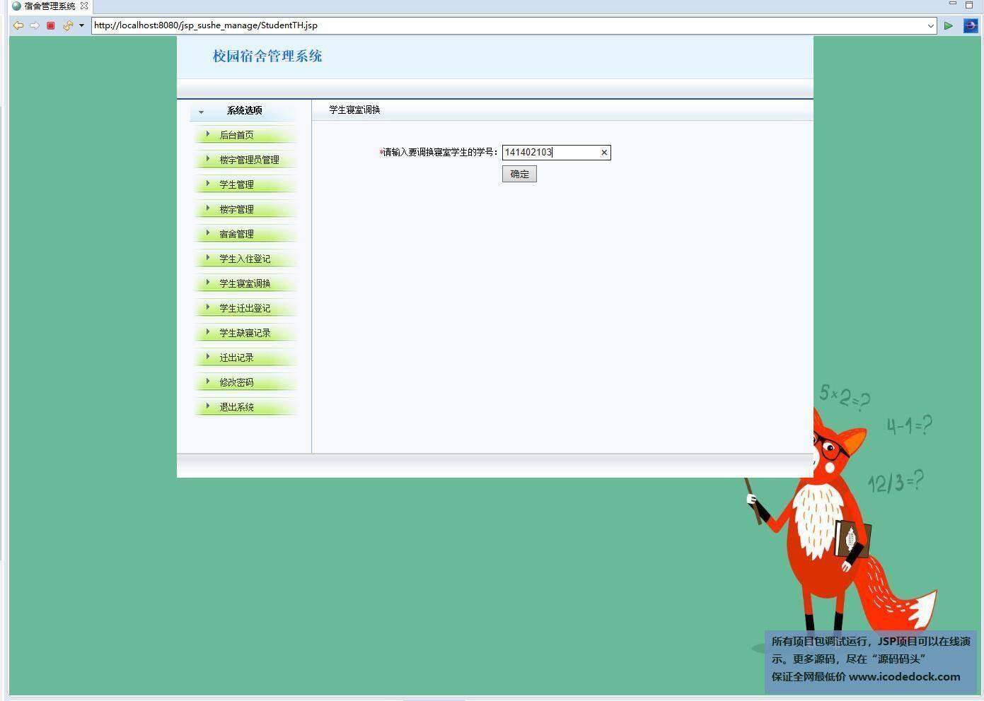 源码码头-JSP学校宿舍管理系统-系统管理员角色-寝室调换