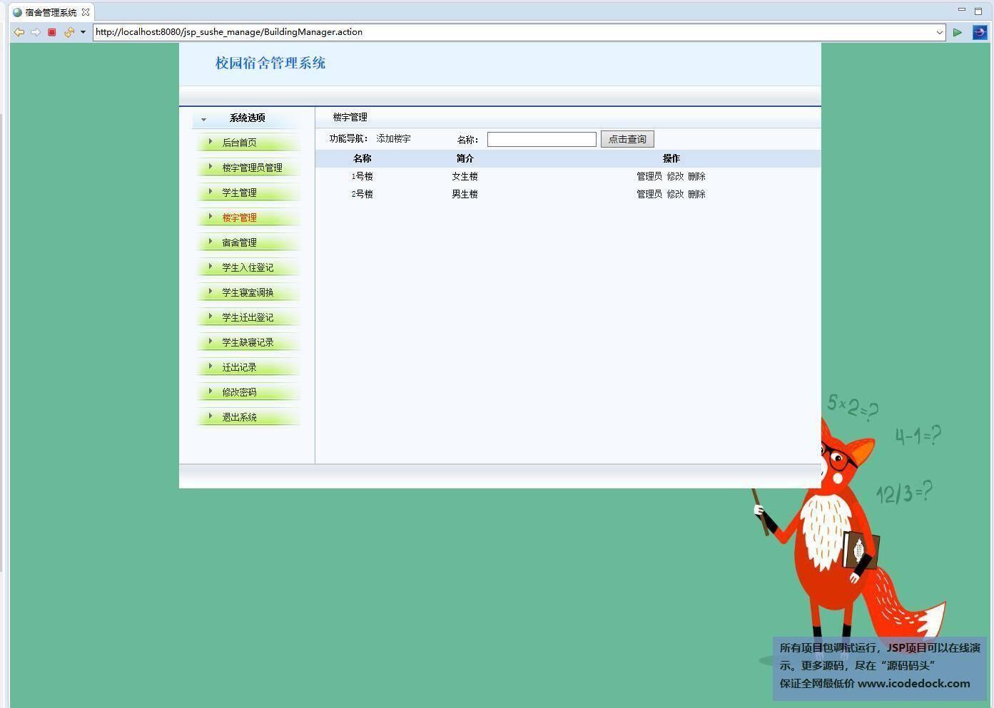 源码码头-JSP学校宿舍管理系统-系统管理员角色-楼宇管理