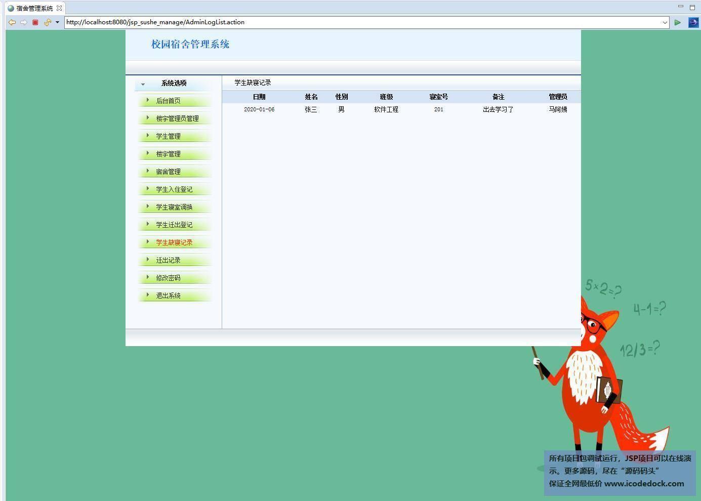 源码码头-JSP学校宿舍管理系统-系统管理员角色-缺寝记录