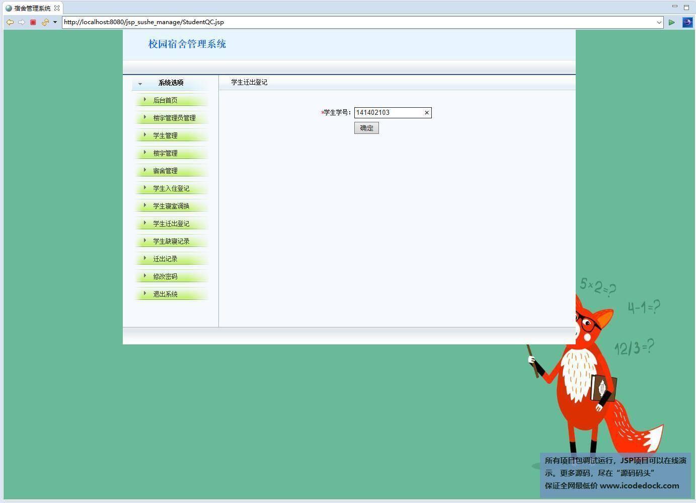 源码码头-JSP学校宿舍管理系统-系统管理员角色-迁出登记