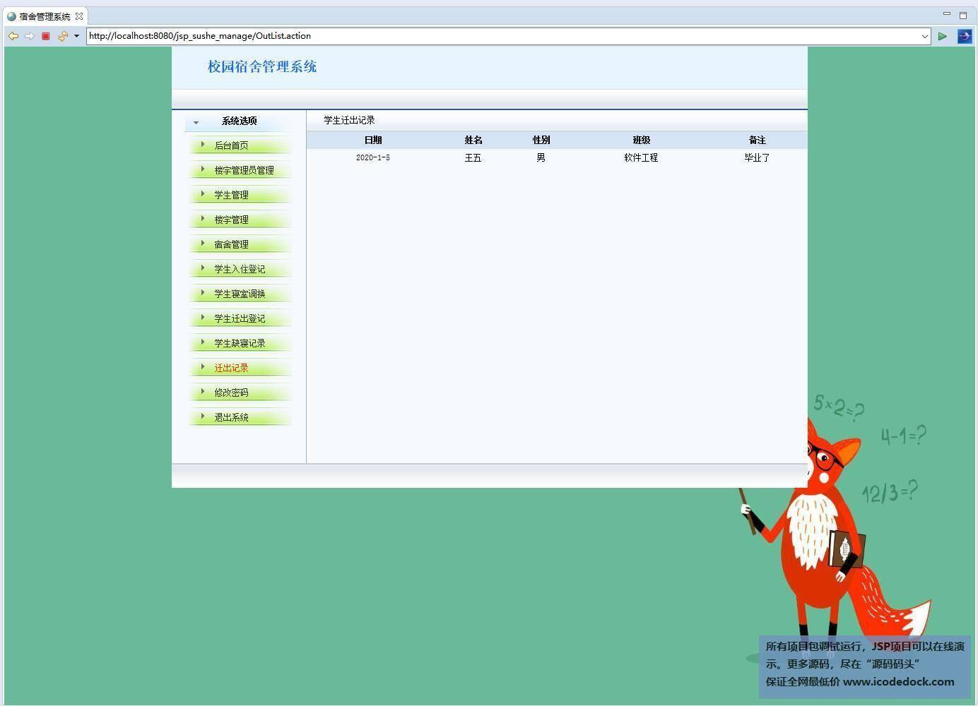 源码码头-JSP学校宿舍管理系统-系统管理员角色-迁出记录