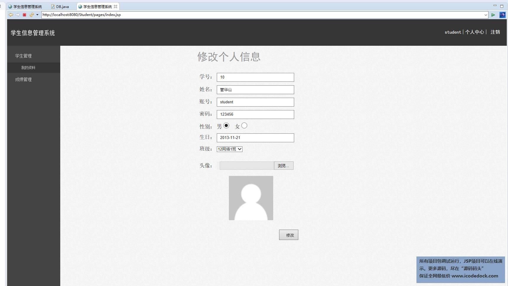 源码码头-JSP学生信息管理系统-学生角色-修改个人资料