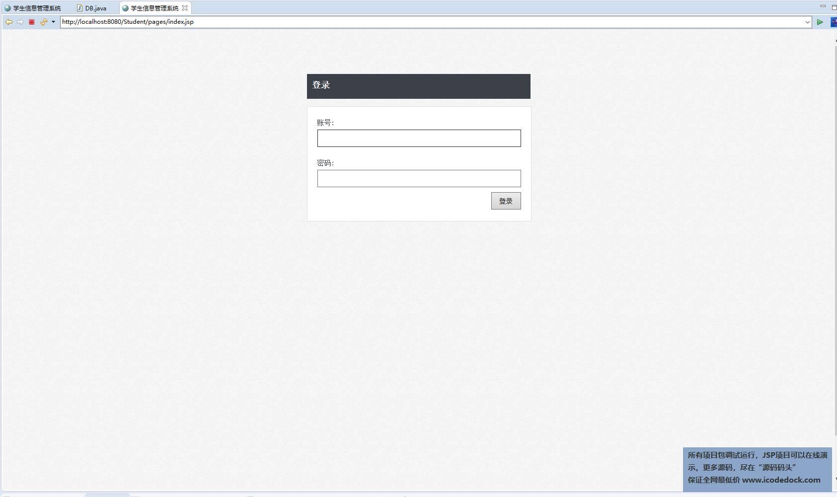 源码码头-JSP学生信息管理系统-登录页面