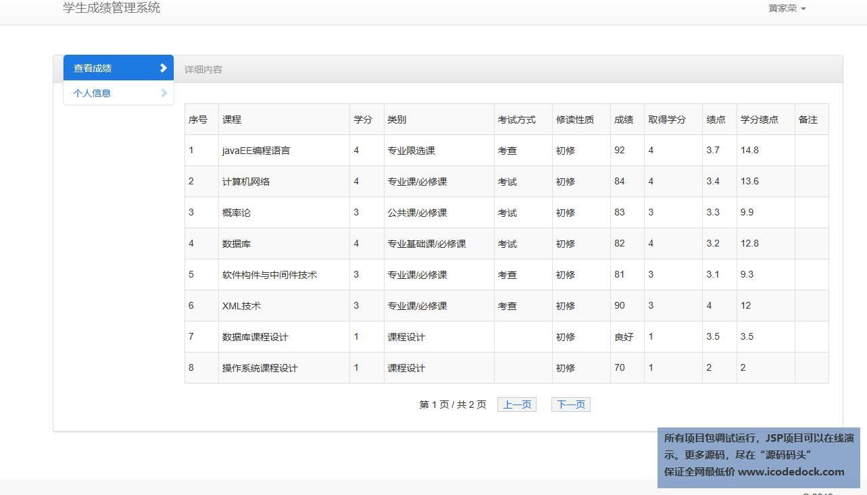 源码码头-JSP学生成绩管理系统-用户角色-查看自己的成绩