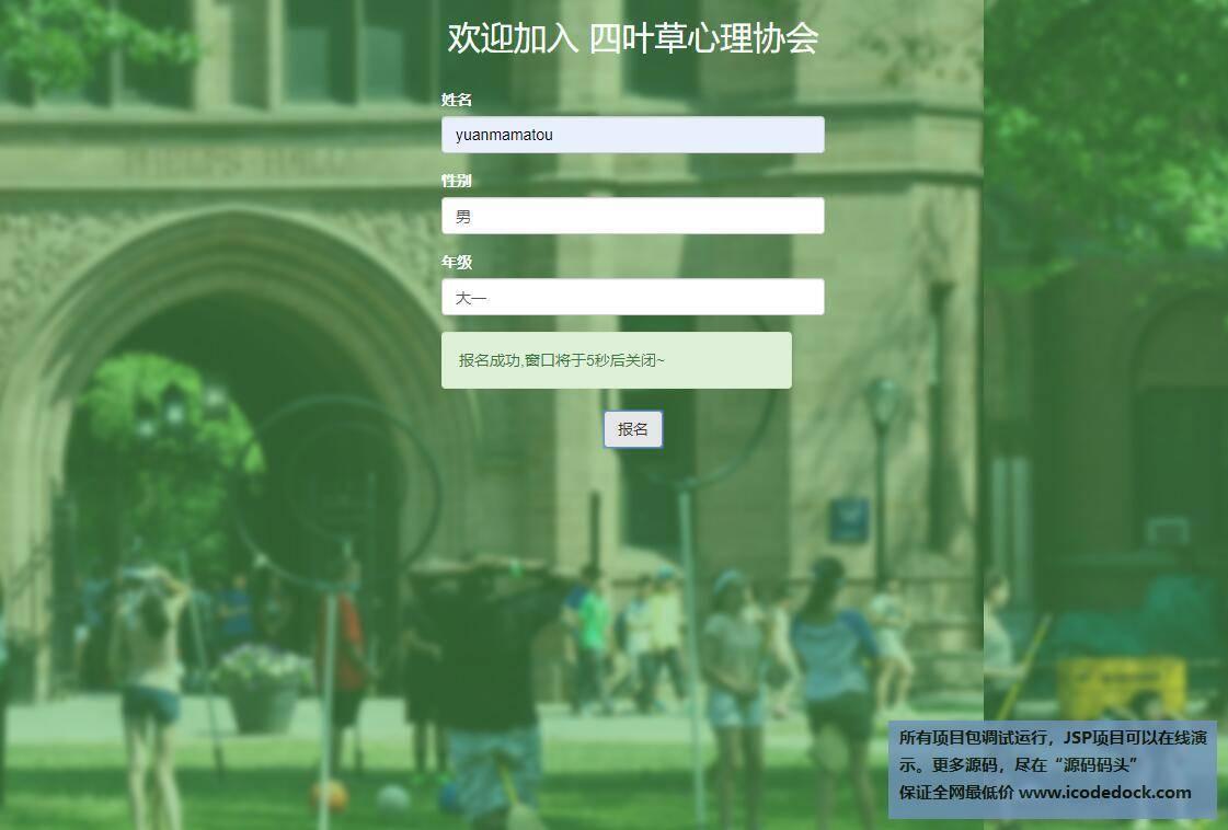 源码码头-JSP学生社团管理系统-学生角色-社团报名