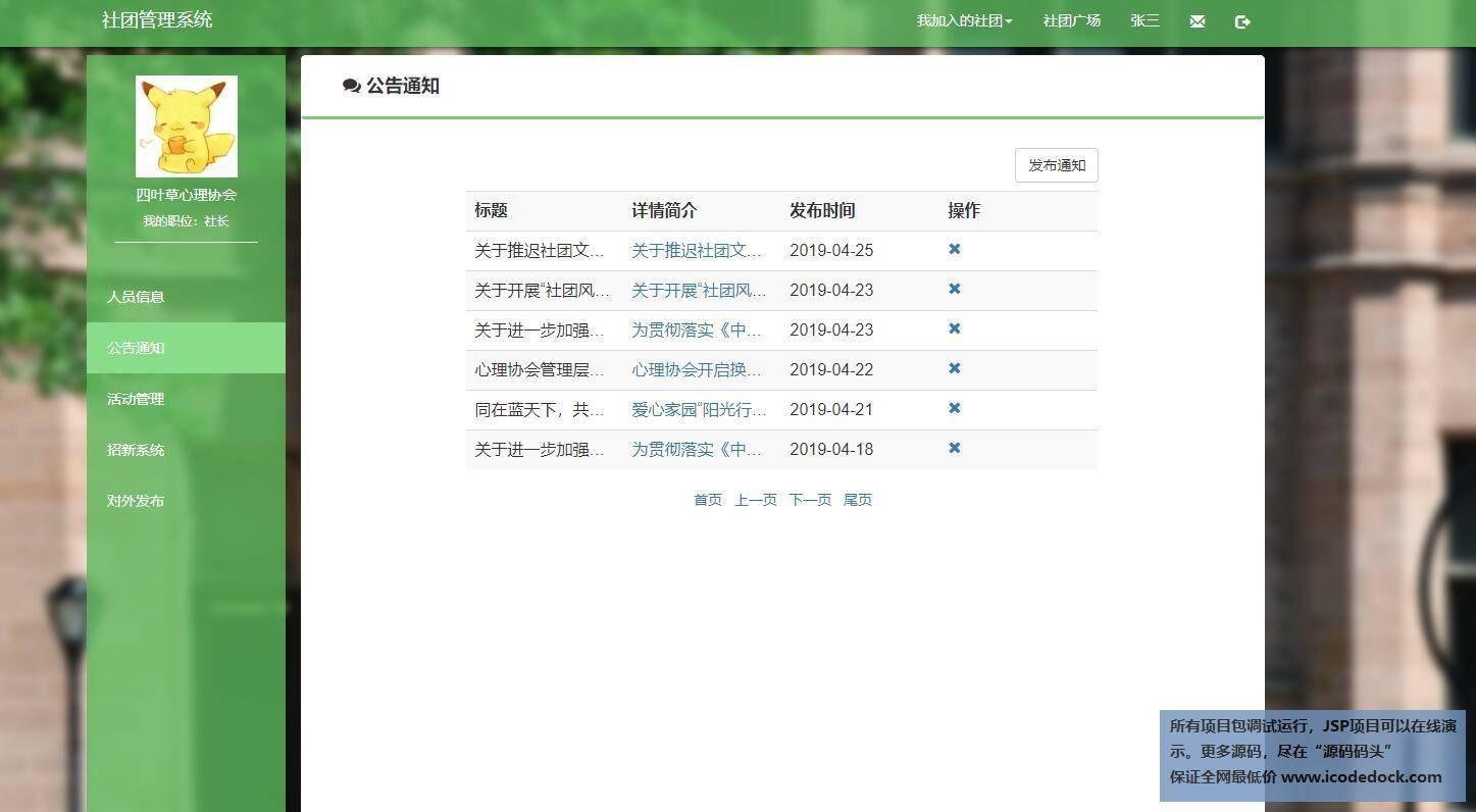 源码码头-JSP学生社团管理系统-社长角色-公告发布删除