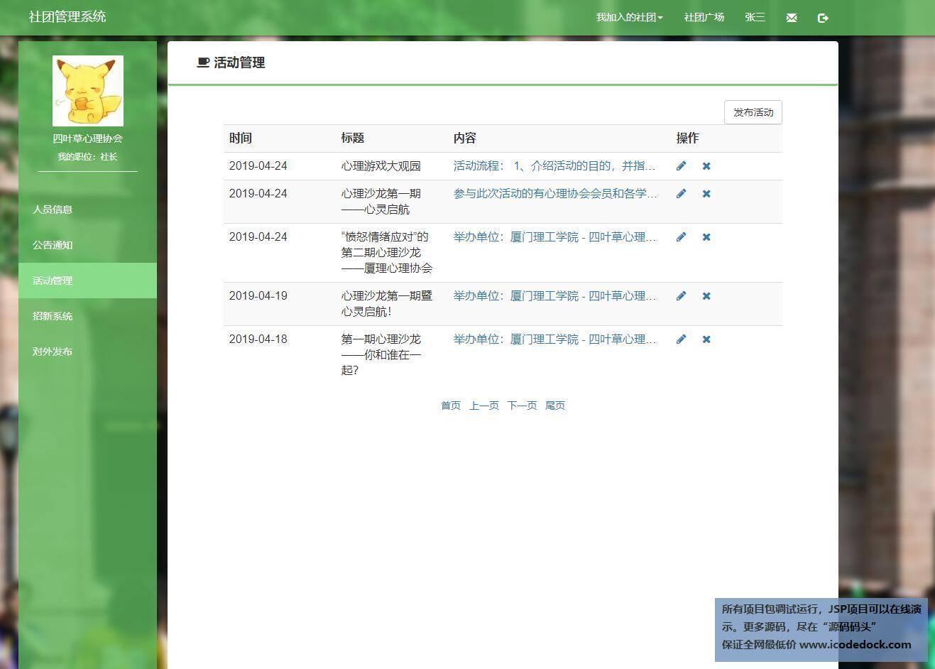 源码码头-JSP学生社团管理系统-社长角色-活动发布修改删除