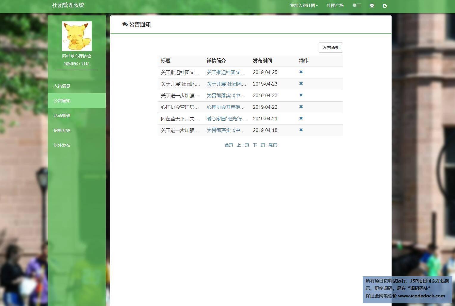 源码码头-JSP学生社团管理系统-社长角色-社长管理社团