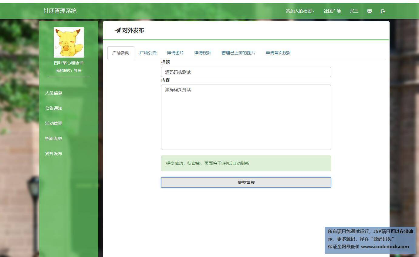 源码码头-JSP学生社团管理系统-社长角色-管理社团网站首页信息