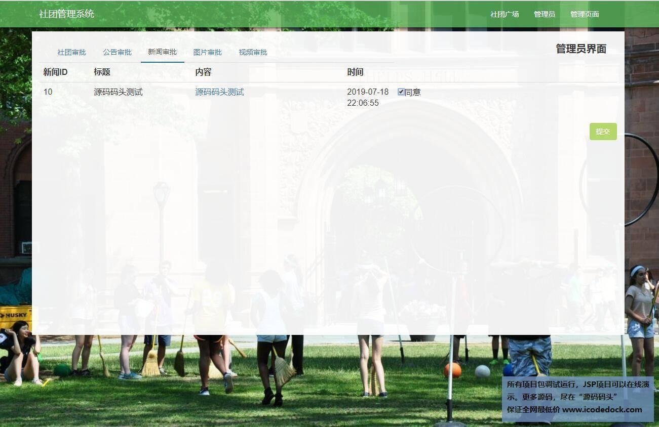 源码码头-JSP学生社团管理系统-管理员角色-审批新闻