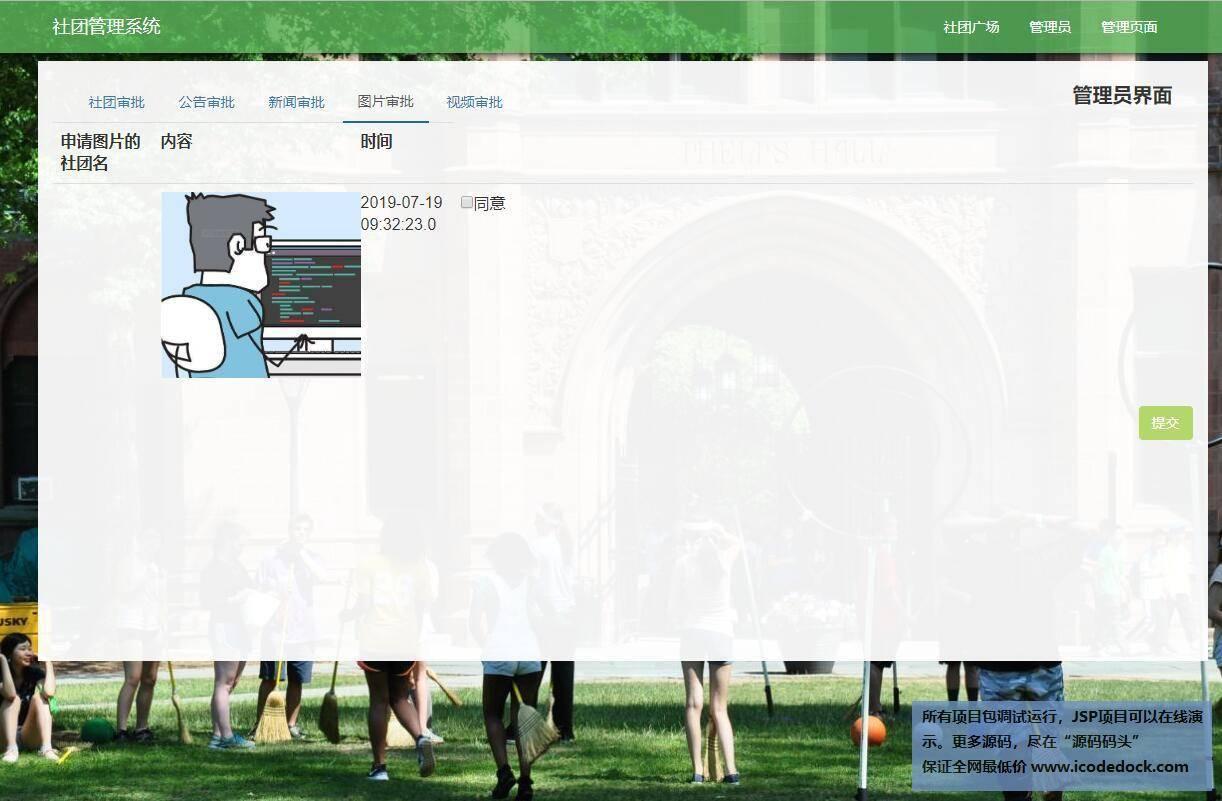 源码码头-JSP学生社团管理系统-管理员角色-首页图片展示审批