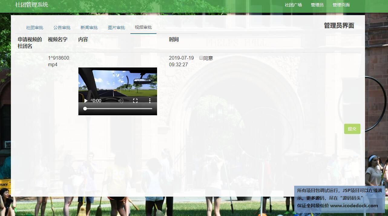 源码码头-JSP学生社团管理系统-管理员角色-首页视频展示审批