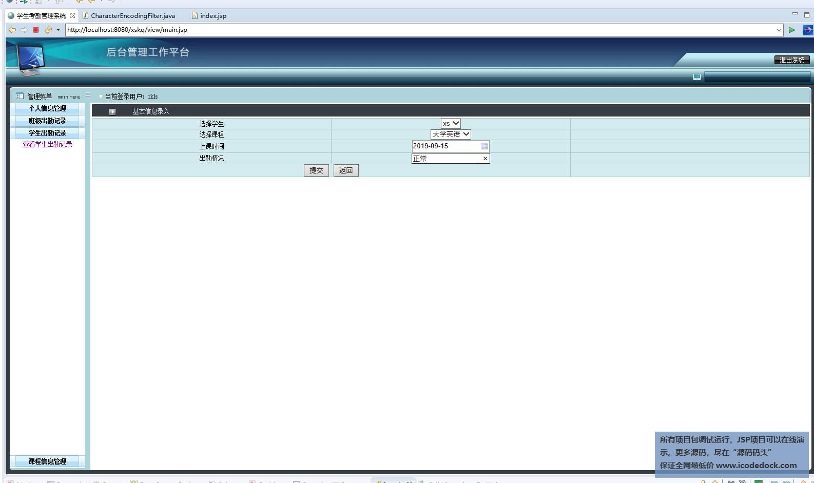 源码码头-JSP学生考勤管理系统-任课老师角色-出勤管理