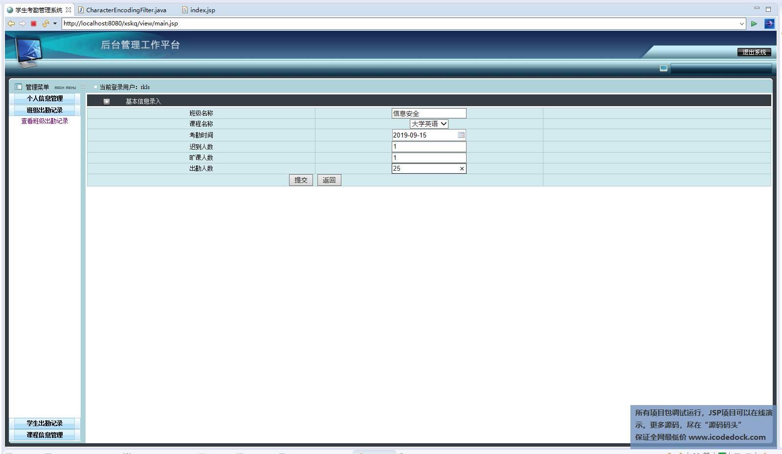 源码码头-JSP学生考勤管理系统-任课老师角色-添加出勤记录