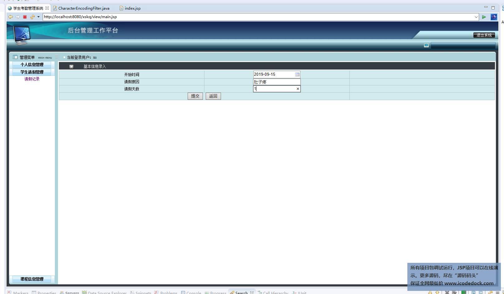 源码码头-JSP学生考勤管理系统-学生角色-添加请假记录