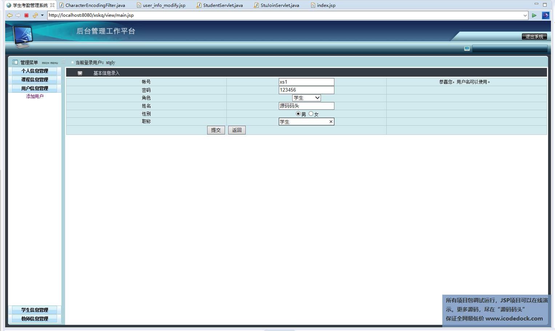 源码码头-JSP学生考勤管理系统-系统管理员角色-用户管理