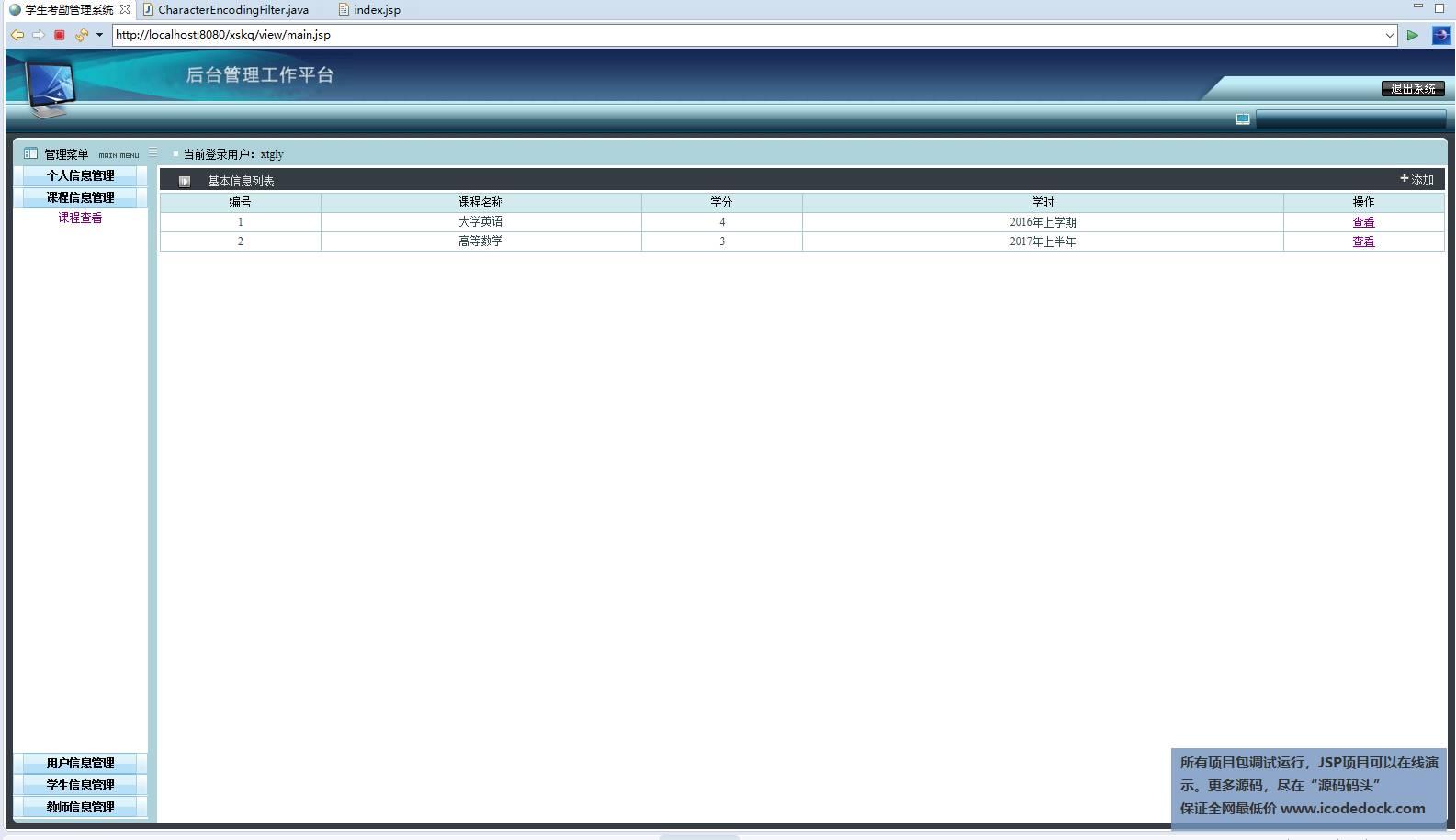 源码码头-JSP学生考勤管理系统-系统管理员角色-课程增删改查