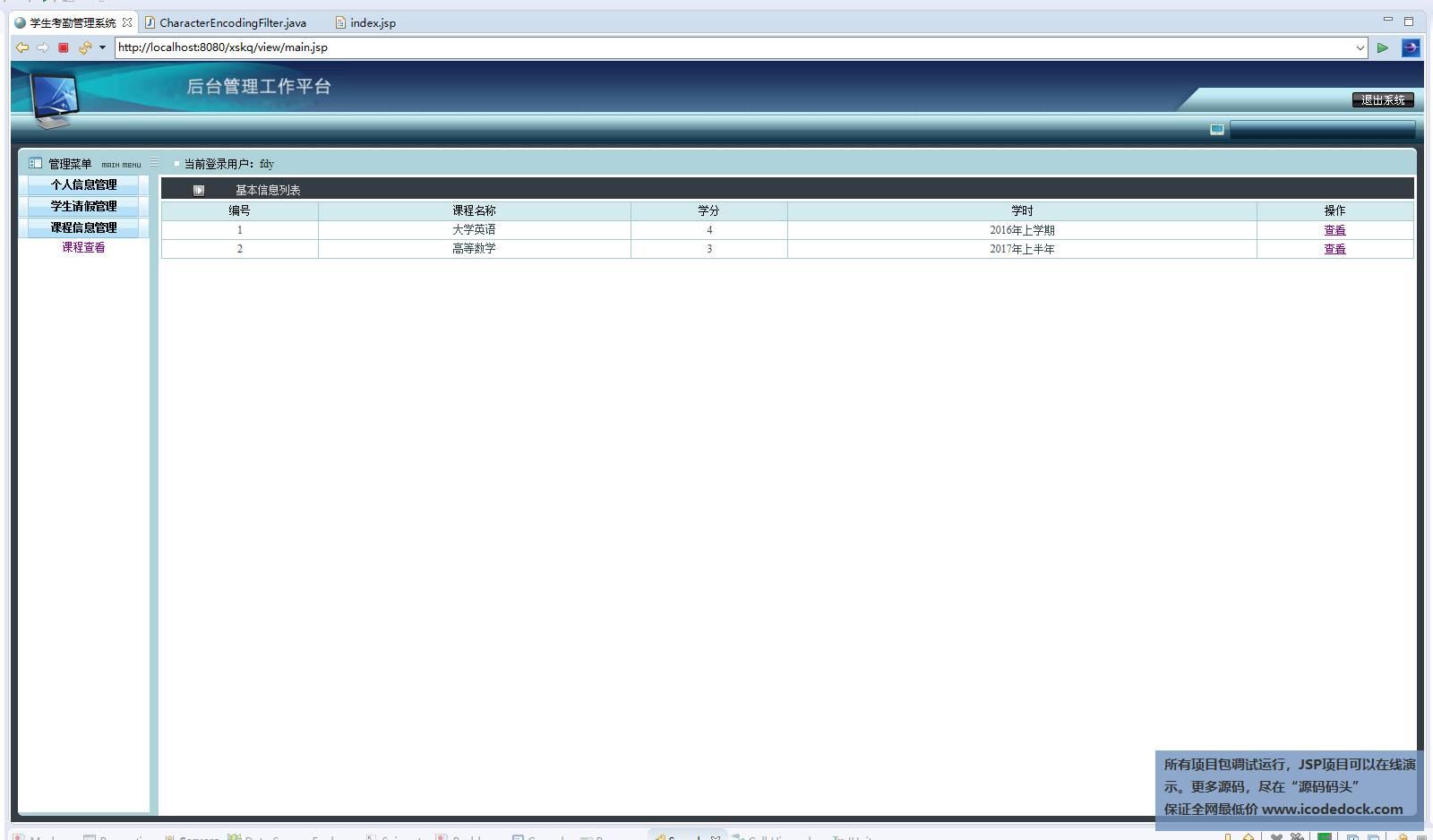 源码码头-JSP学生考勤管理系统-辅导员角色-课程信息管理