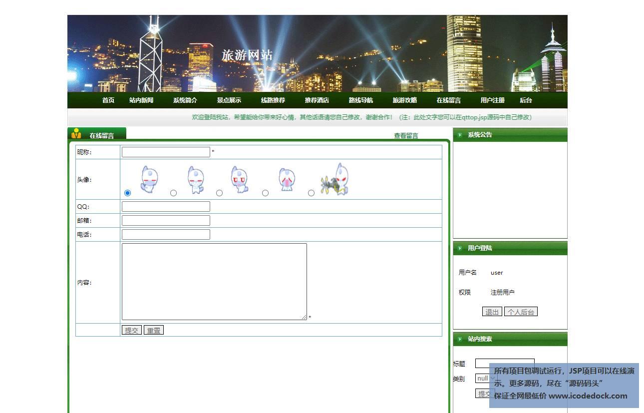 源码码头-JSP实现的一个在线旅游旅行综合服务平台-用户角色-在线留言