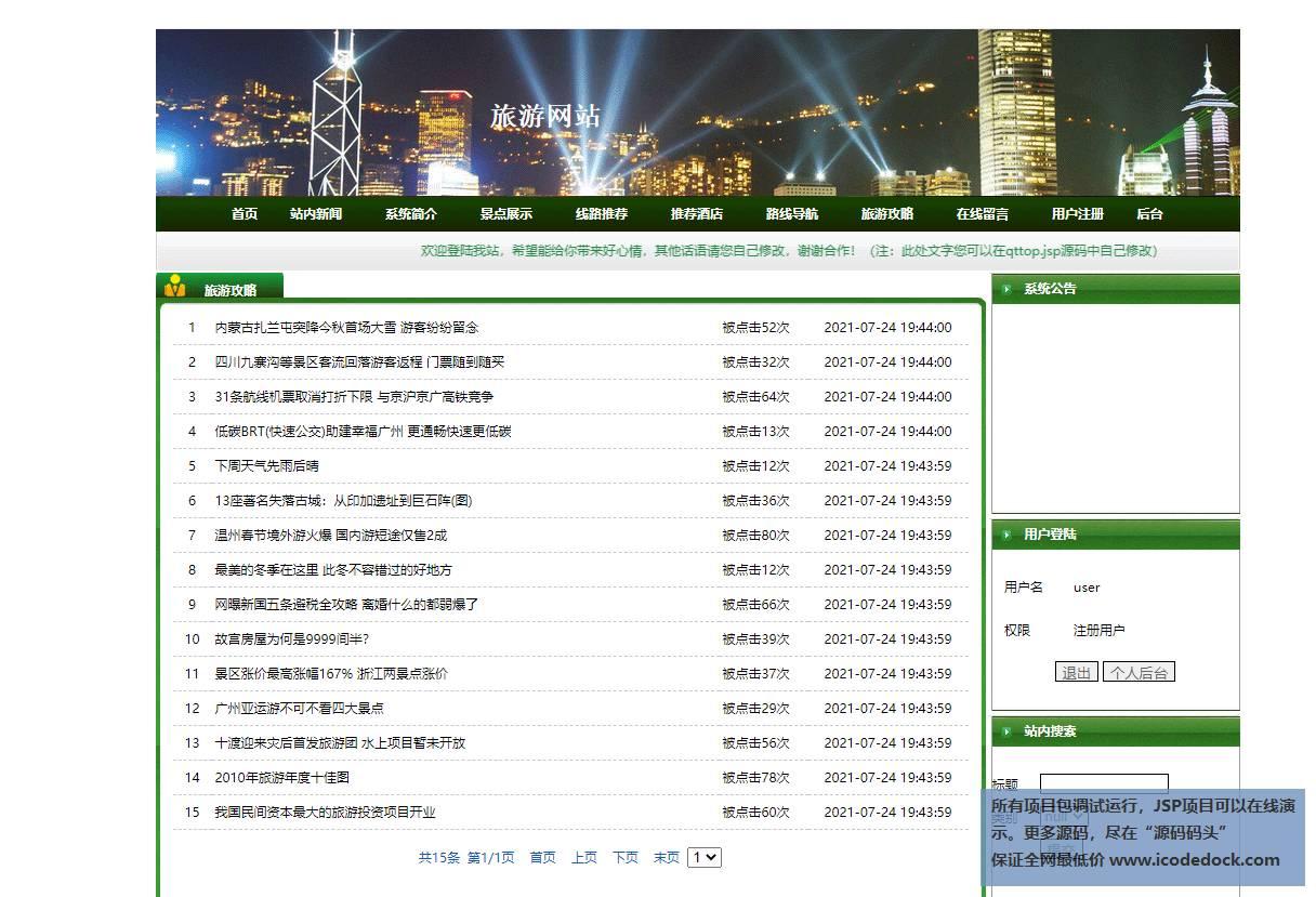 源码码头-JSP实现的一个在线旅游旅行综合服务平台-用户角色-查看旅游攻略