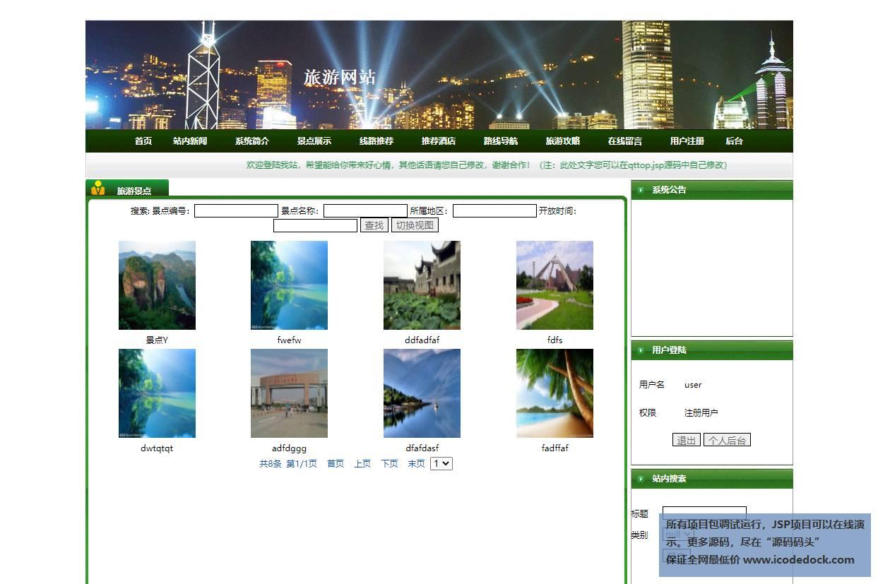 源码码头-JSP实现的一个在线旅游旅行综合服务平台-用户角色-查看景点展示