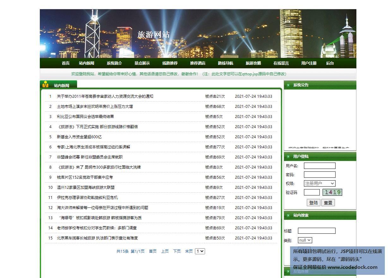 源码码头-JSP实现的一个在线旅游旅行综合服务平台-用户角色-查看站内新闻
