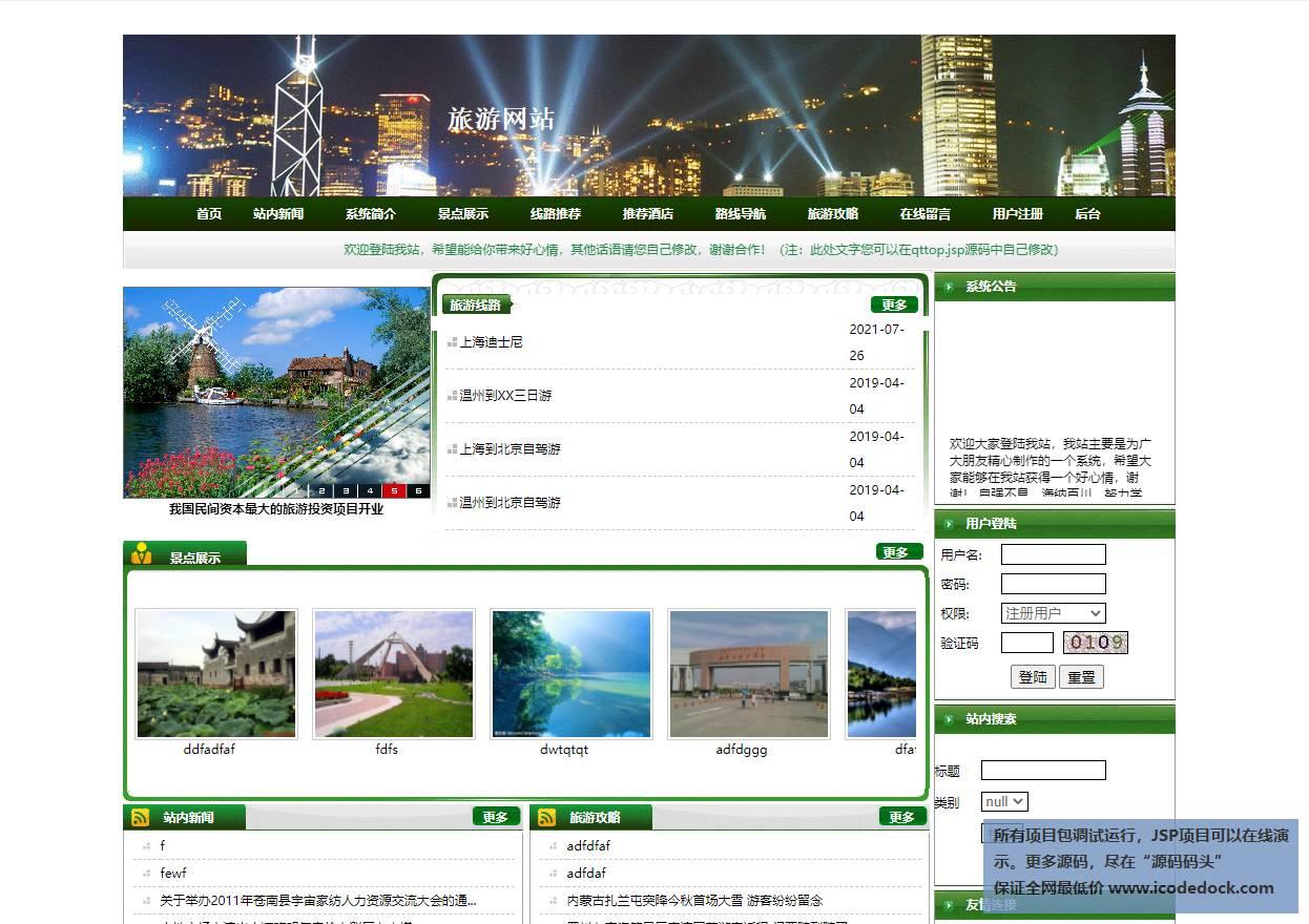 源码码头-JSP实现的一个在线旅游旅行综合服务平台-用户角色-查看首页