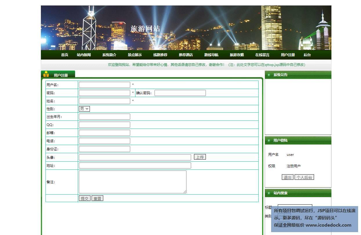 源码码头-JSP实现的一个在线旅游旅行综合服务平台-用户角色-用户注册