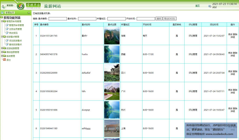 源码码头-JSP实现的一个在线旅游旅行综合服务平台-管理员角色-旅游景点管理