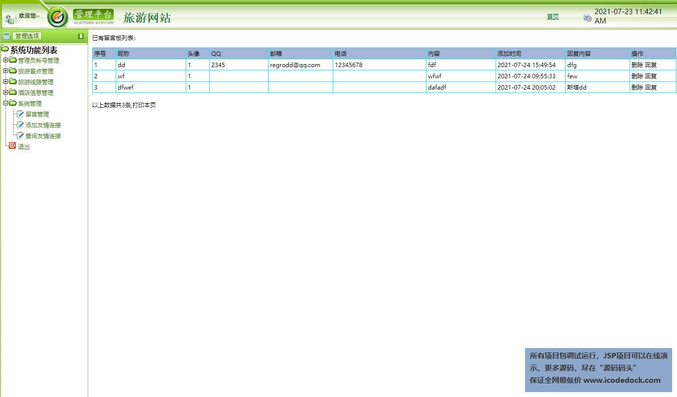 源码码头-JSP实现的一个在线旅游旅行综合服务平台-管理员角色-留言管理