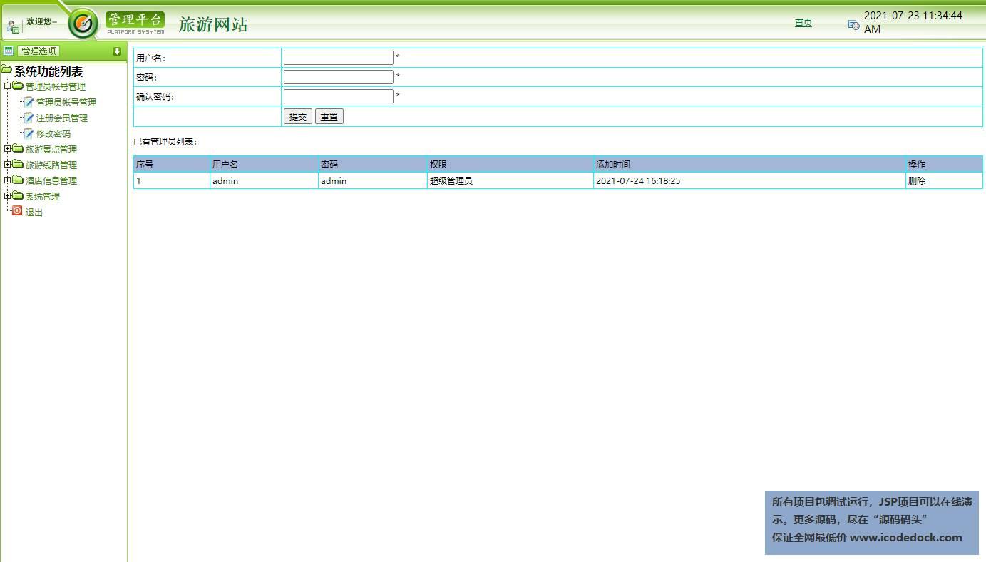 源码码头-JSP实现的一个在线旅游旅行综合服务平台-管理员角色-管理员账号管理