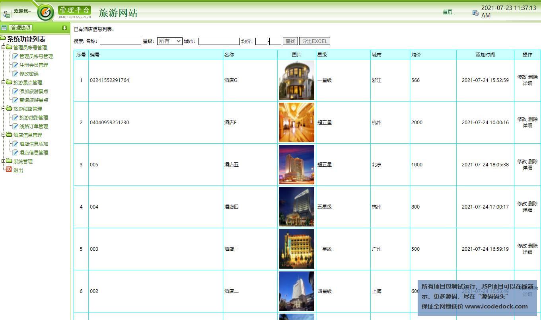 源码码头-JSP实现的一个在线旅游旅行综合服务平台-管理员角色-酒店信息管理