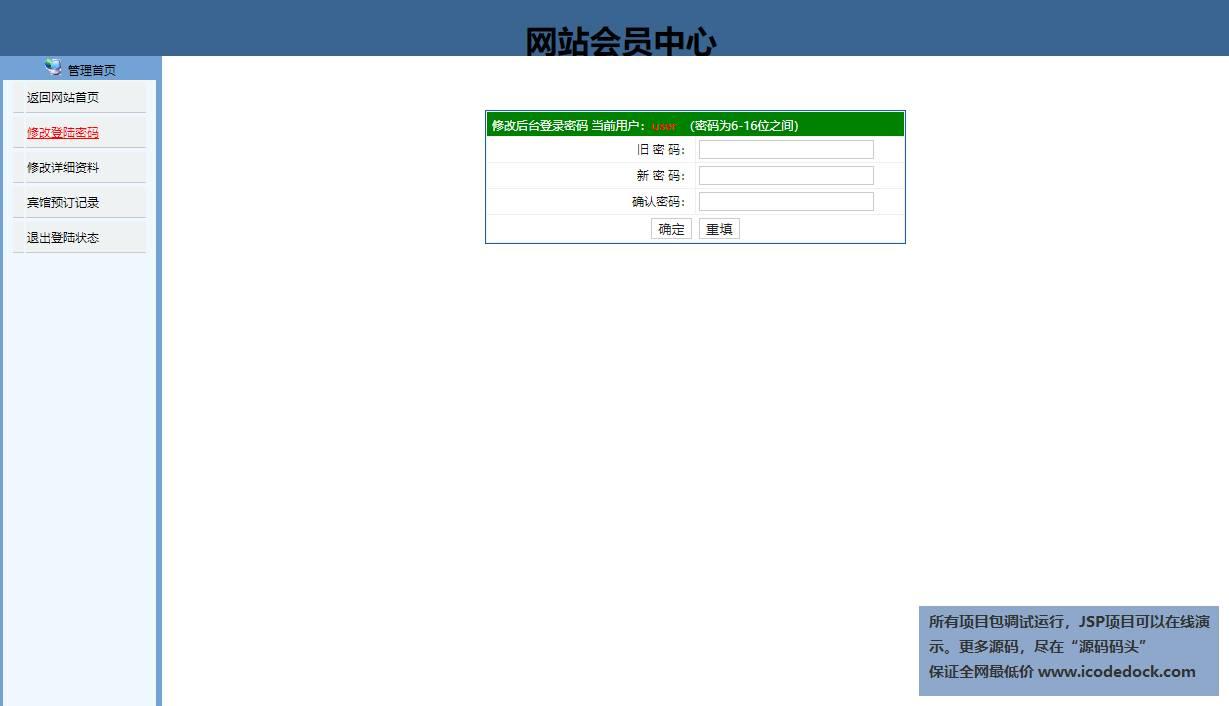 源码码头-JSP实现的一个旅游网站-用户角色-个人中心管理