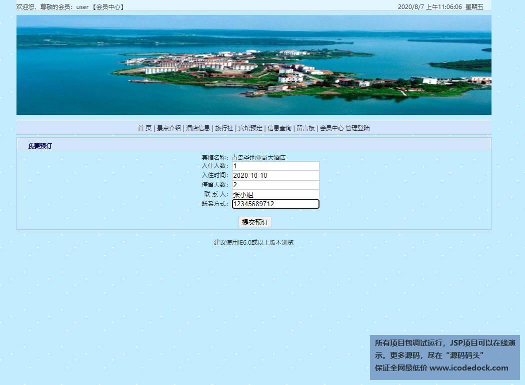 源码码头-JSP实现的一个旅游网站-用户角色-宾馆预定