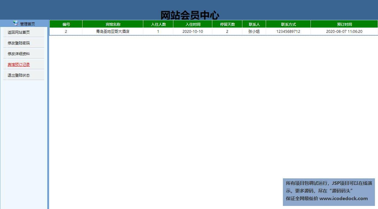 源码码头-JSP实现的一个旅游网站-用户角色-宾馆预订管理